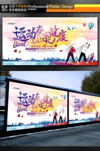 关注老年人生活健康主题活动宣传海报