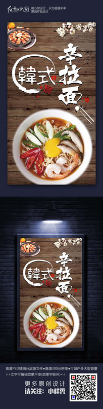 韩式时尚辛拉面餐饮美食海报