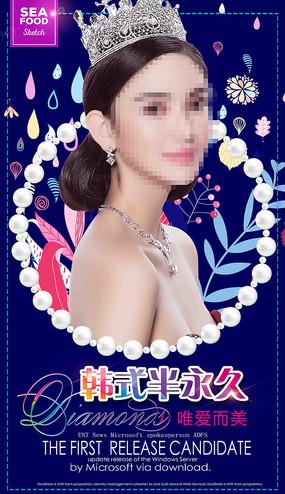 韩式妆容半永久海报 PSD