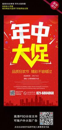 红色大气年中大促宣传海报