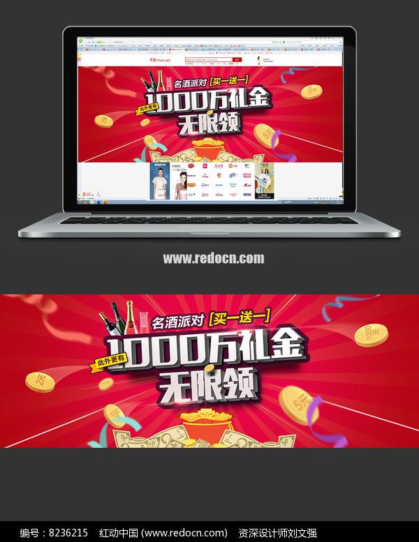 红色喜庆促销banner图片