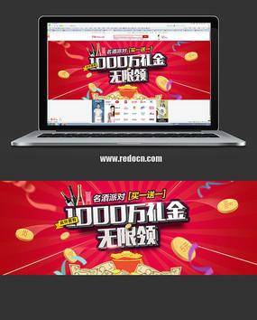 红色喜庆促销banner