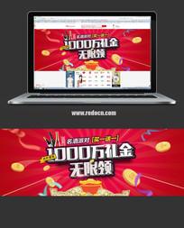 红色喜庆促销banner PSD