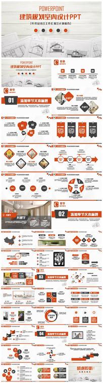 简洁建筑建材装修室内设计图纸PPT