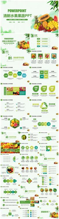 简约清新水果果蔬农产品绿色食品PPT