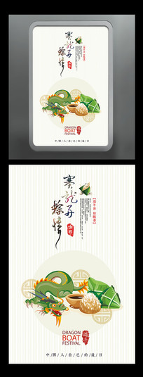 简约赛龙舟端午节粽子海报
