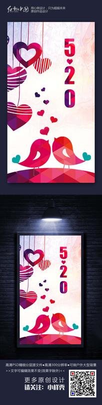 简约时尚520精品最新情人节海报