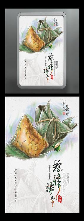 简约手绘粽情端午节日海报