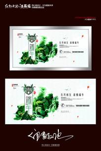 簡約中國風端午節海報設計