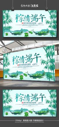 简约中国风端午节宣传海报
