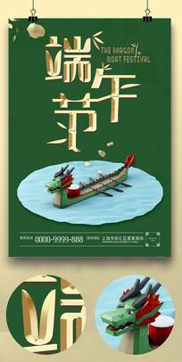 剪纸风龙舟端午节海报