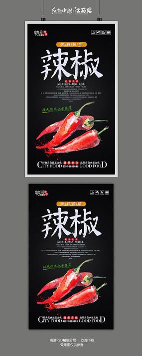精美大气辣椒蔬菜宣传海报