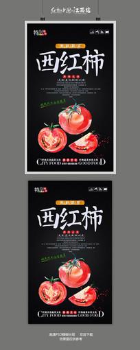 精美大气手绘西红柿海报