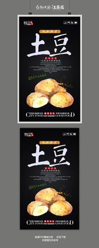 精美大气土豆海报设计