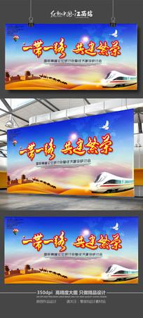 精美大气一带一路共建繁荣企业论坛背景画面设计