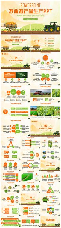精致简洁农业生产农产品生产招商PPT
