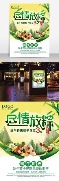 尽情放粽端午节超市粽子促销海报