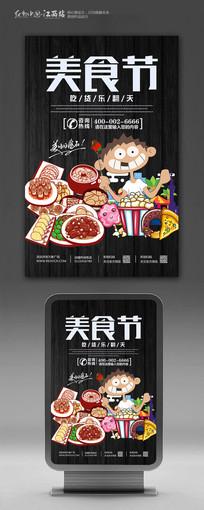 卡通创意美食节海报设计