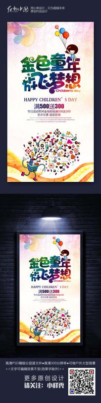卡通可爱六一儿童节节日海报素材