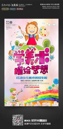 卡通少儿美术培训班招生宣传海报设计