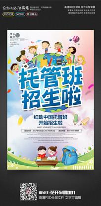 卡通幼儿园托管班暑假招生宣传海报设计