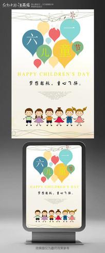 快乐61儿童节宣传海报设计
