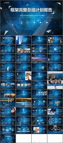 框架完整高端大气商务工作报告PPT