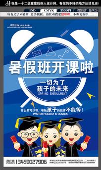 蓝色背景卡通风格教育行业暑假班招生海报