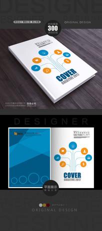 蓝色企业画册封面