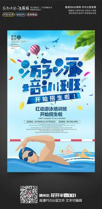蓝色游泳培训班招生游泳比赛海报