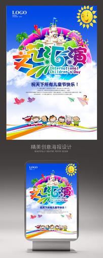 炫丽六一儿童节快乐海报