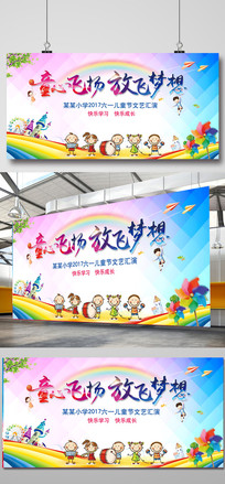 六一儿童节背景 PSD