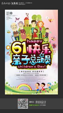 六一儿童节亲子活动宣传海报设计