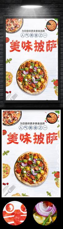 美味披萨创意海报设计