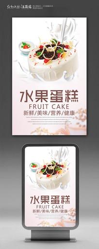 美味水果蛋糕海报