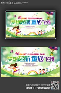 梦想起航童心飞扬61儿童节宣传展板