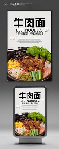 牛肉面美食设计海报