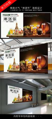 啤酒节海报设计
