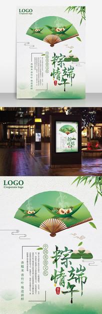 粽情端午创意端午节粽子海报设计