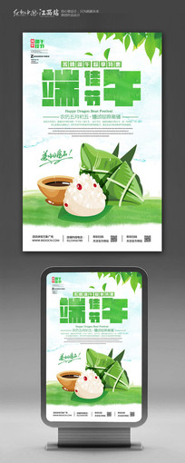清新水彩风端午节粽子促销海报