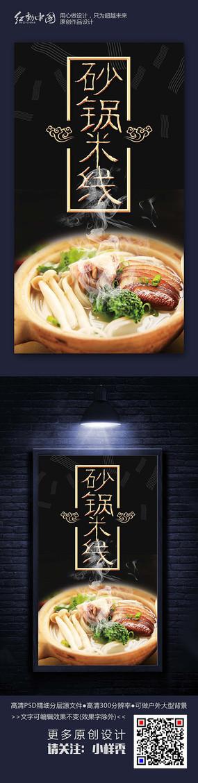 砂锅米线创意精品最新海报设计
