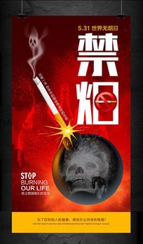 世界无烟日公共禁烟公益广告海报
