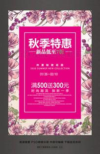 时尚潮流秋季特惠促销活动海报
