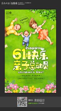 时尚创意61儿童节快乐亲子总动员海报