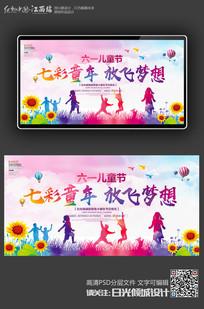 时尚大气器材童年放飞梦想61儿童节背景展板