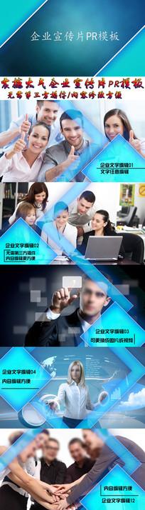 时尚简洁企业商务宣传片pr模板