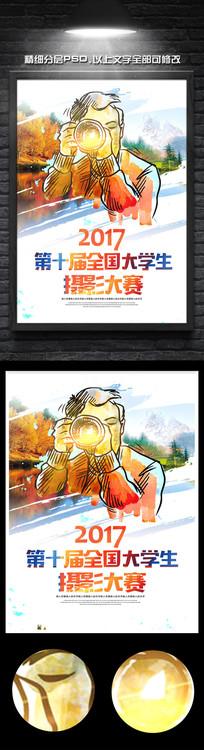 手绘水彩摄影大赛宣传海报psd