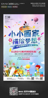 水彩风少儿美术培训班招生宣传海报设计
