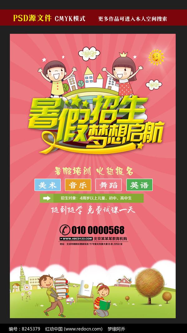 暑假招生梦想启航宣传海报