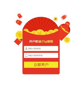 送现金活动红包注册框设计